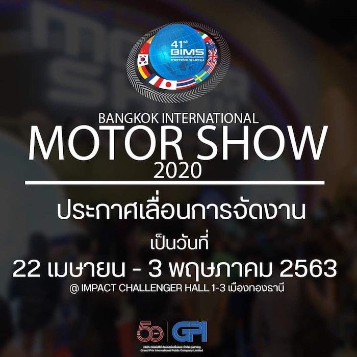 ประกาศเลื่อน THE 41 BANGKOK INTERNATIONAL MOTOR 2020