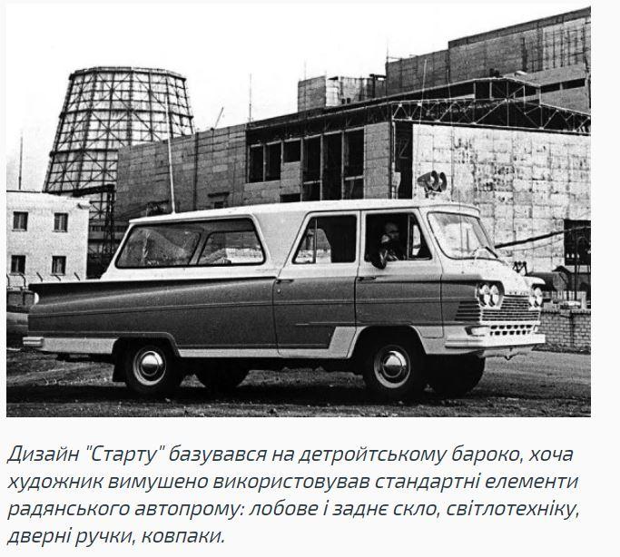 """У Франківську відновлять українське футуристичне авто """"Старт"""" 1"""