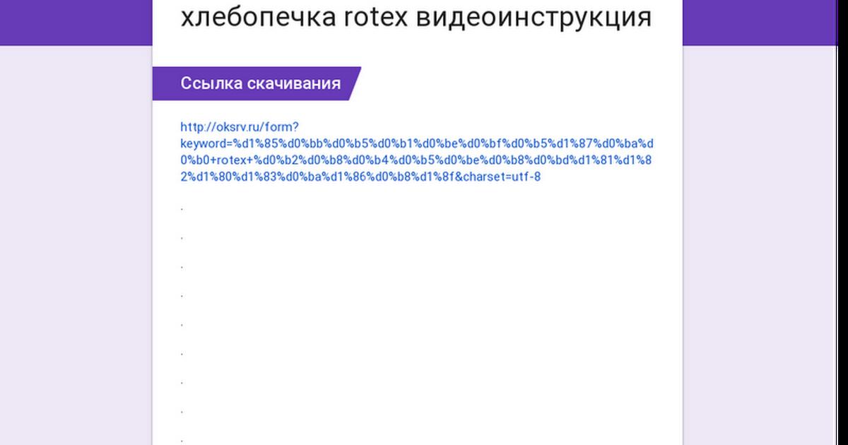 хлебопечка shivaki sbm 95 инструкция