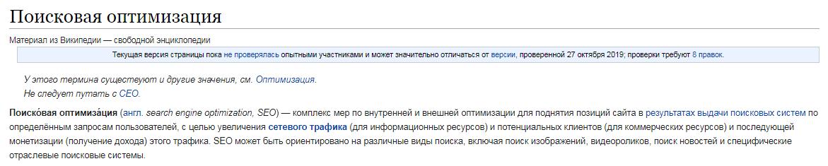 определение SEO из Wikipedia