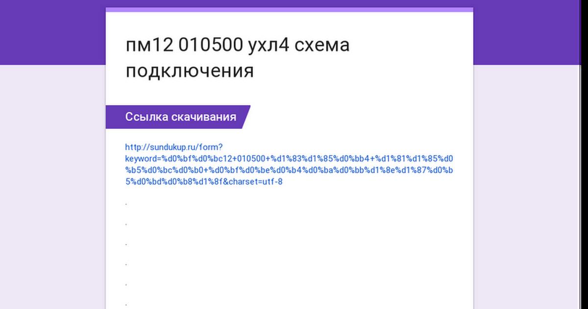 схема подключения пм12-010500 ухл4 в