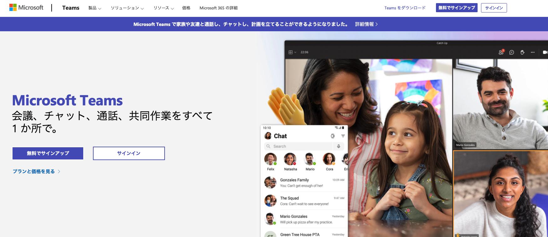 Microsoft Teamsトップ画像