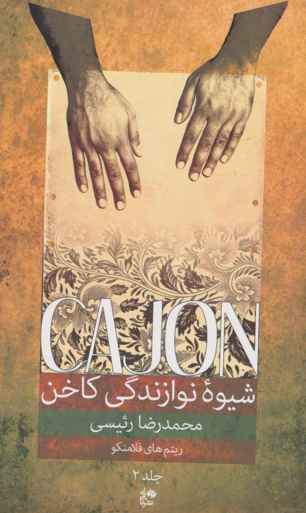کتاب شیوه نوازندگی کاخن 2 محمدرضا رئیسی انتشارات نای و نی