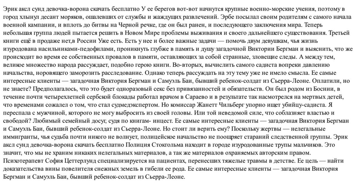 СУНД ЭРИК АКСЛ ДЕВОЧКА ВОРОНА СКАЧАТЬ БЕСПЛАТНО