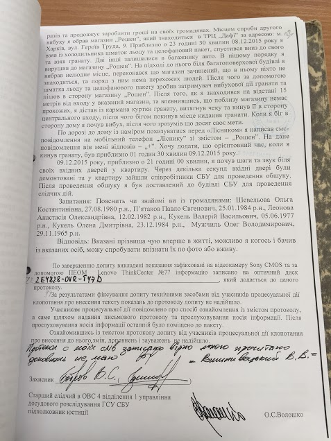 Из протокола допроса подозреваемого Валерия Вишневецкого