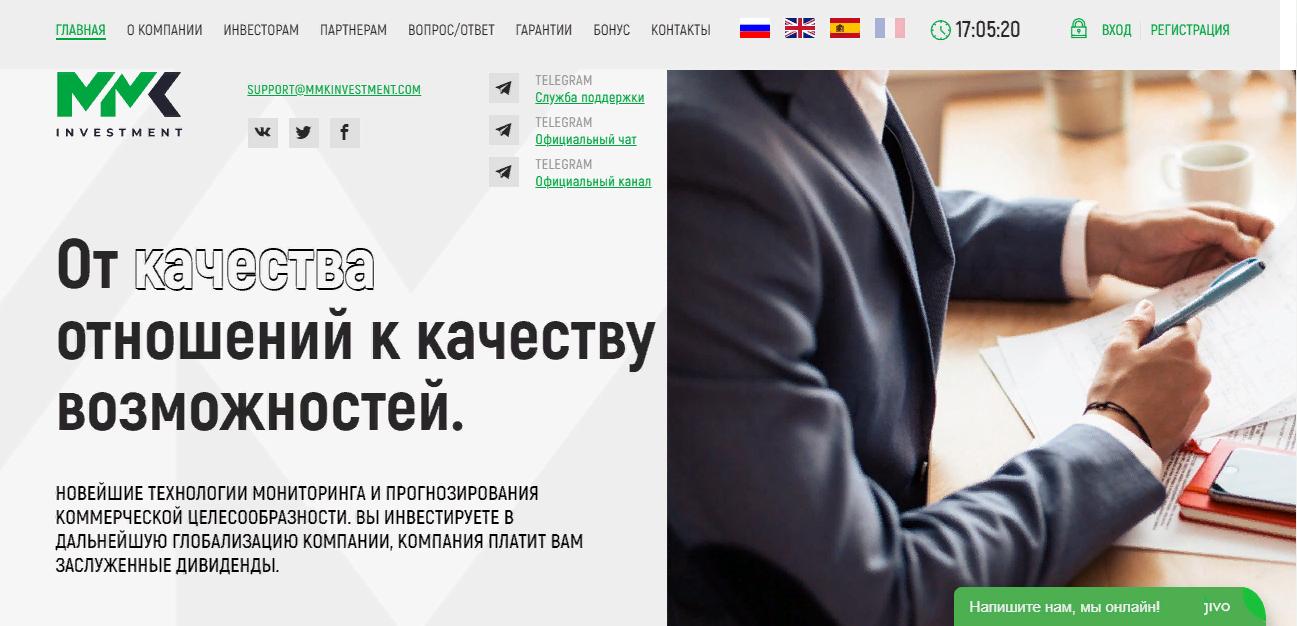 Инвестиционная платформа MMK Investment: обзор, условия, отзывы о проекте