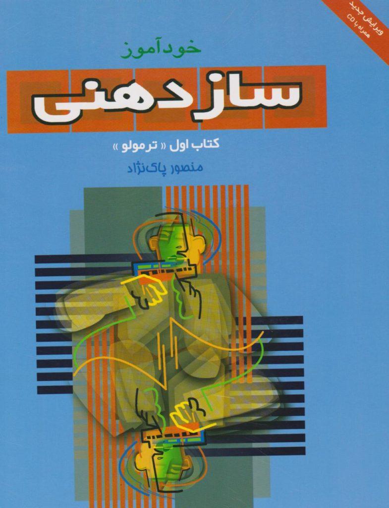 کتاب خودآموز سازدهنی ۱ منصور پاک نژاد انتشارات سرود