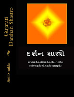 Darshan shastro-BookCoverImage.jpg