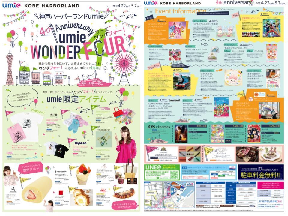 A144.【神戸umie】4th Anniversary01.jpg