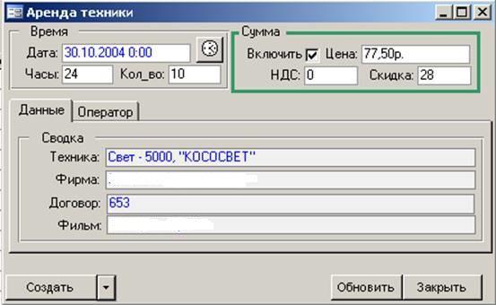 D:\01 Программы\0967 Аренда оборудования\!Публикация\0969 Аренда оборудования.files\image038.jpg