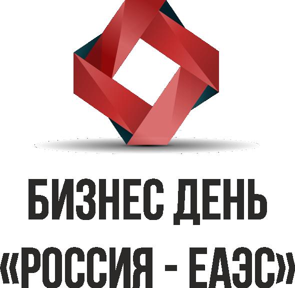 C:\Users\Дмитрий\Desktop\БД ЕАЭС\лого\Бизнес дни ЕАЭС.png