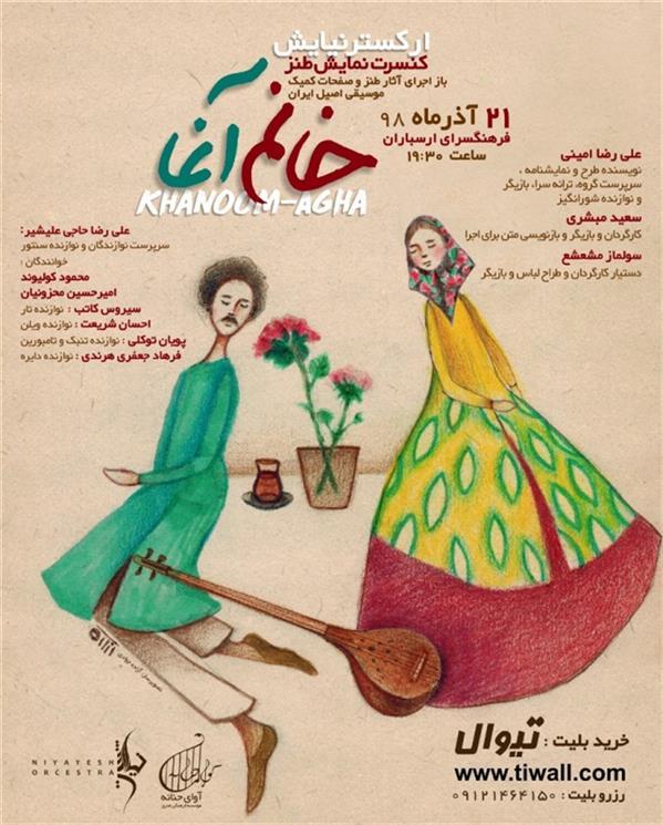 بخشی از کنسرت نمایش خانوم آغا طرح سولماز مشعشع علیرضا امینی