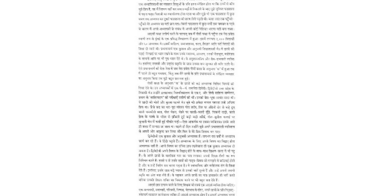 corruption essay in marathi language