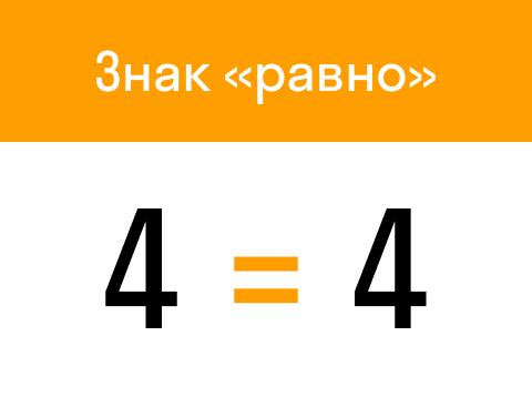 Символ равенства