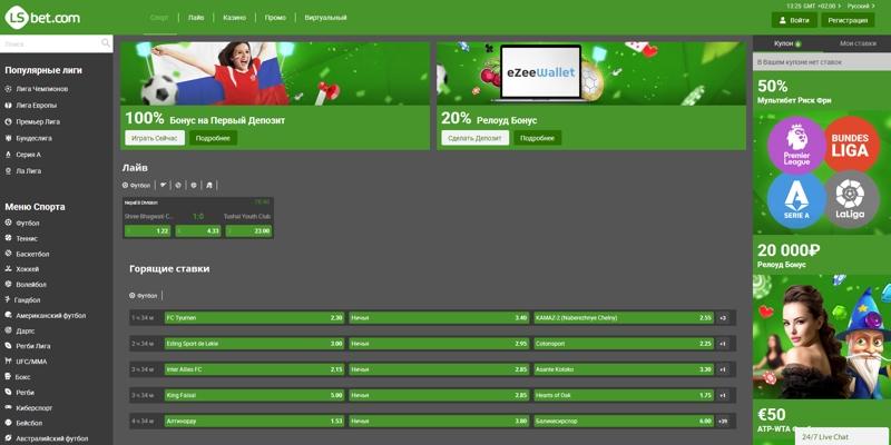 БК LSbet: реальные отзывы и детальный обзор