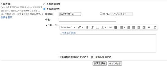 Gmail不在時の自動返信メール②