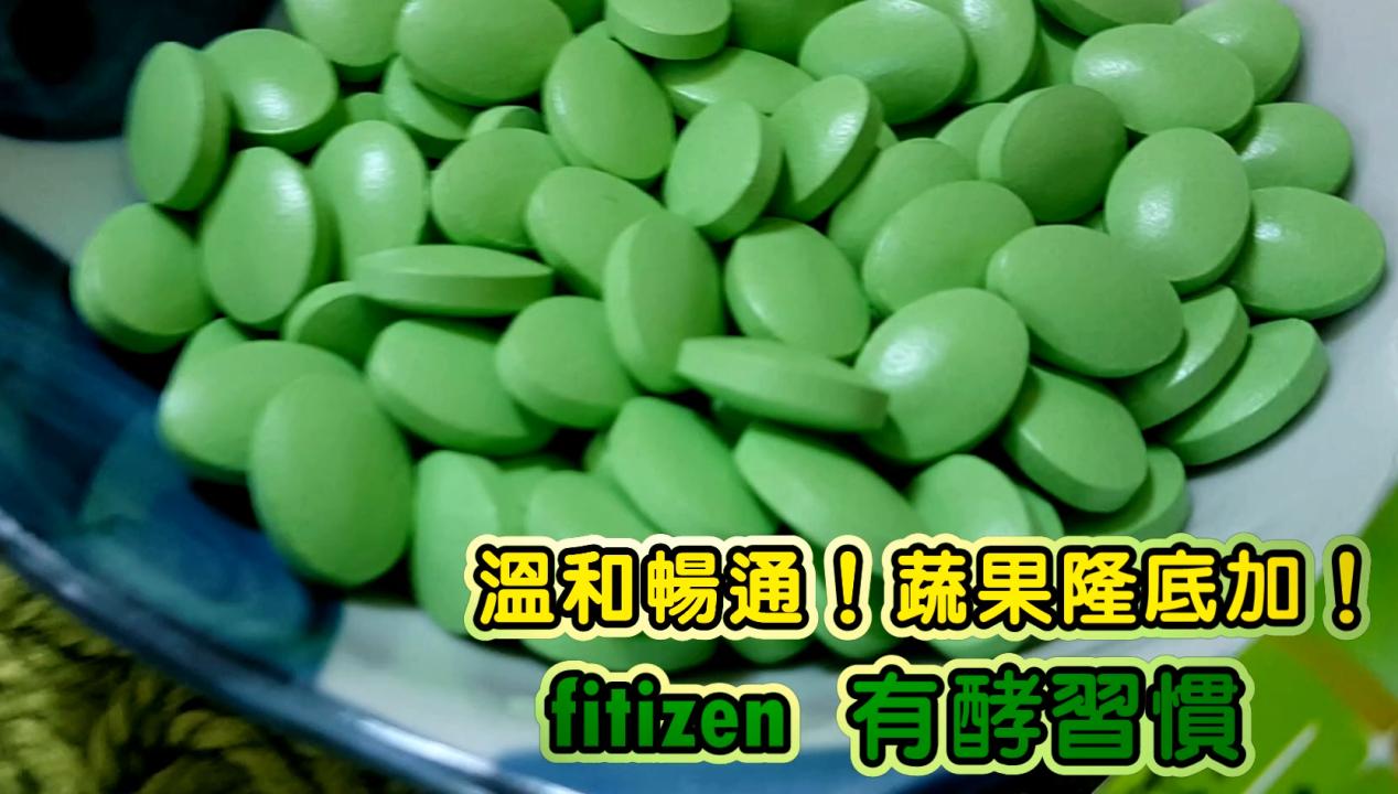 C:\Users\S3-55\Desktop\fitizen-有酵習慣117粒(大)\fitizen~ 有酵習慣.00_00_28_15.静止001.bmp