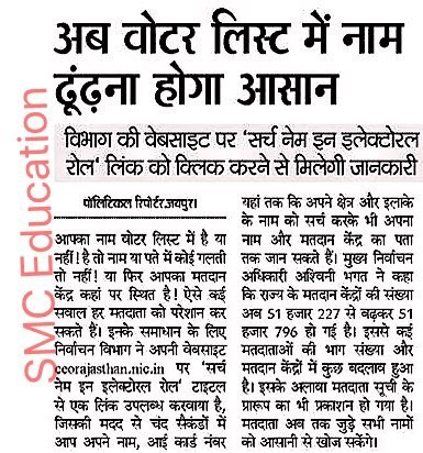 CEO Rajasthan Voter List 2019