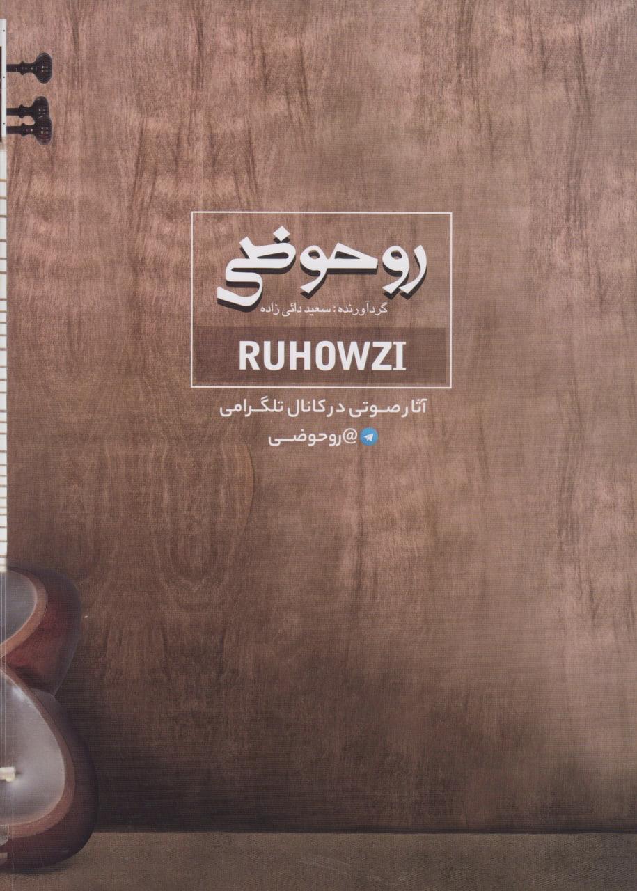 کتاب روحوضی سعید دائیزاده انتشارات دستخط