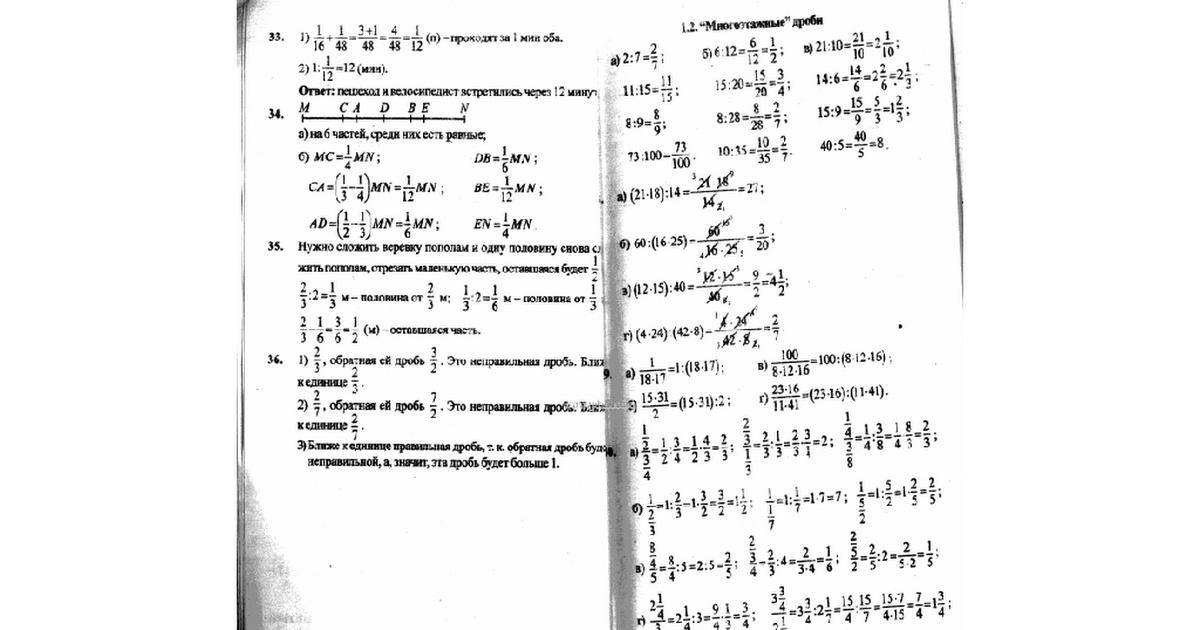 Решебник По Матике 5 Класс Дорофеев Шарыгин
