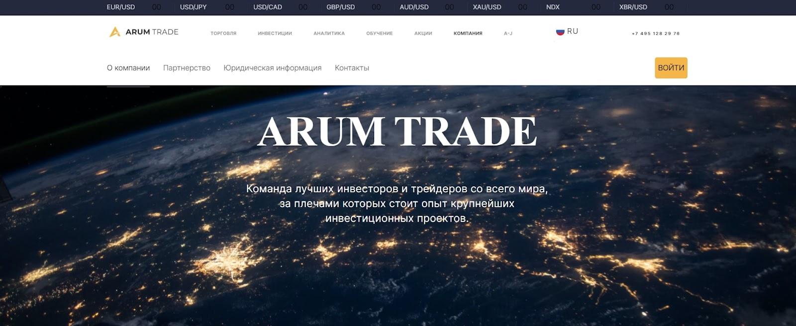 Стоит ли доверять бренду Arum Trade? Честный обзор площадки