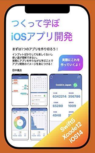 [田中颯志]の【Swift】作って学ぼうiOSアプリ開発