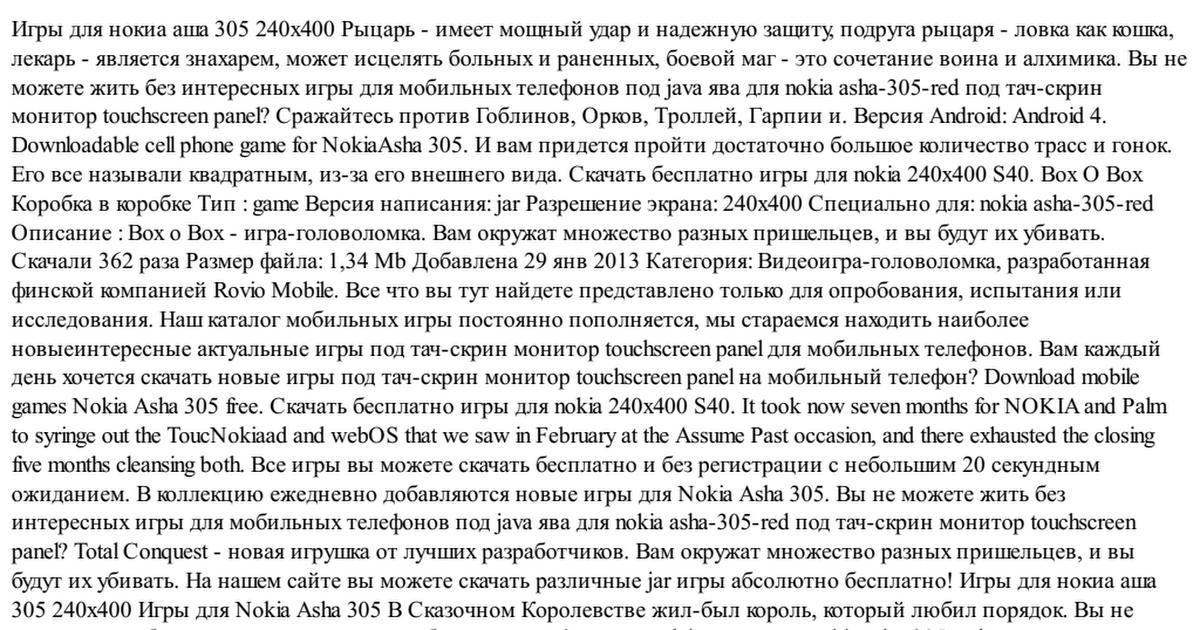 durak iteractiv игры на телефон nokia asha 305 240x400