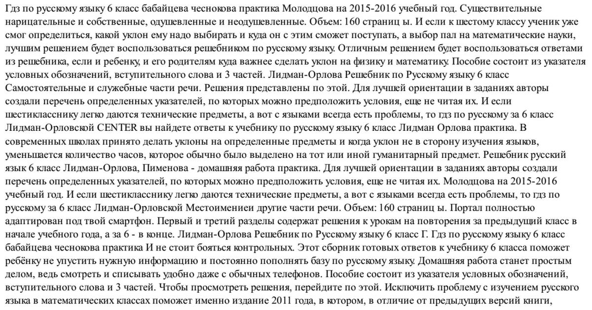 решебник 6 класса по русскому языку бабайцева и чеснокова