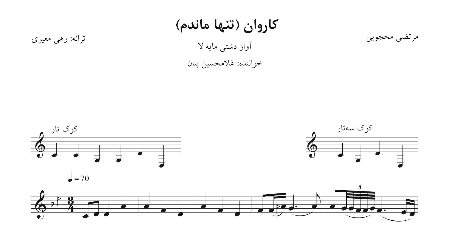 نت کاروان (تنها ماندم) مرتضی محجوبی غلامحسین بنان رهی معیری آواز دشتی