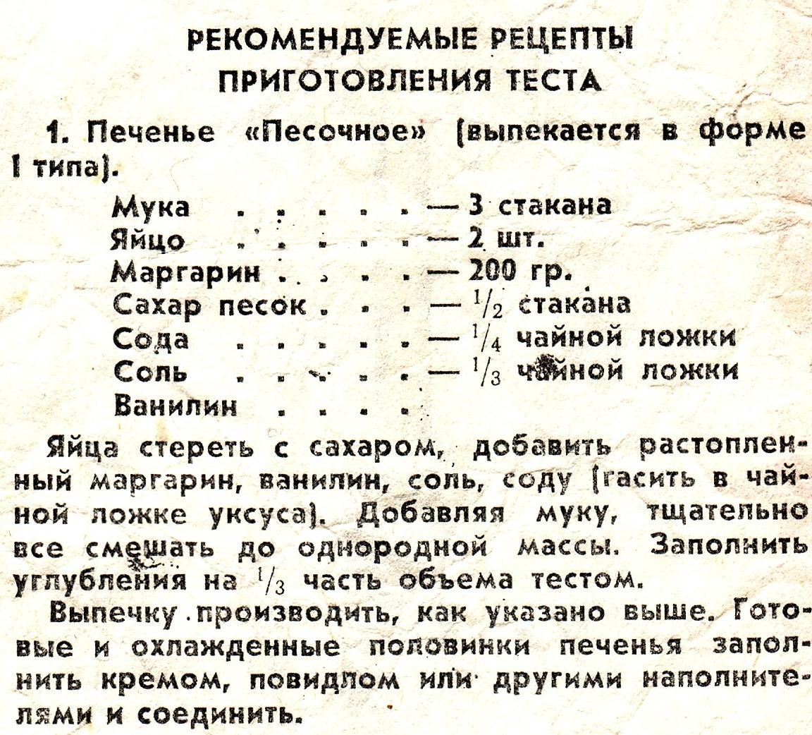 формы-02-рецепт.jpg
