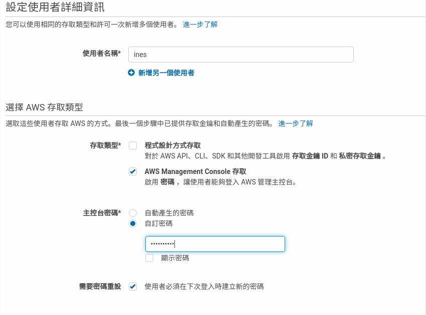 sakananote: AWS 以console 及aws-cli 新增IAM使用者小記