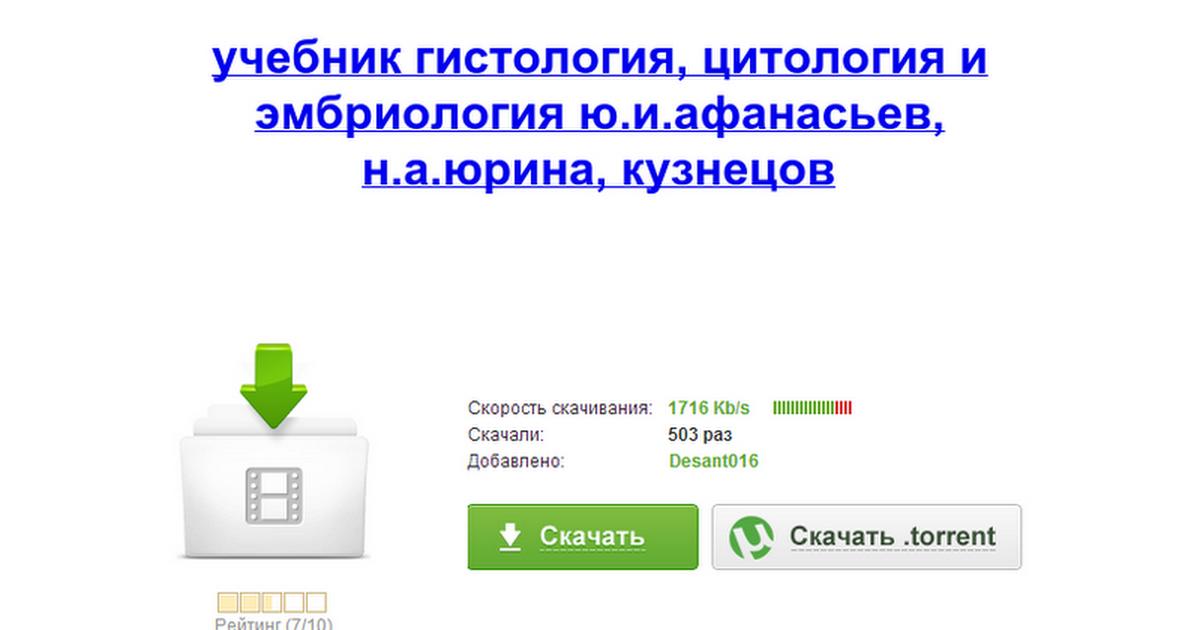 Гистология кузнецов pdf