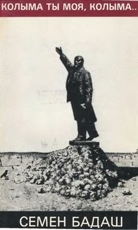 бадаш-2