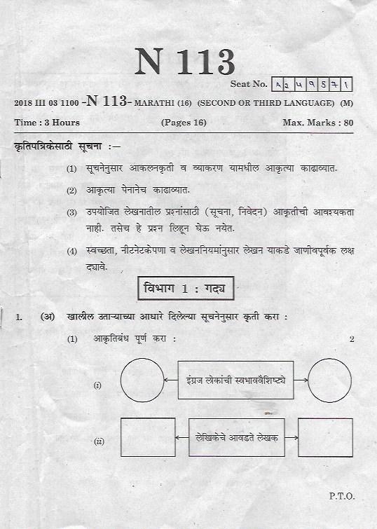 2017 papers ssc board medium pdf question maharashtra marathi