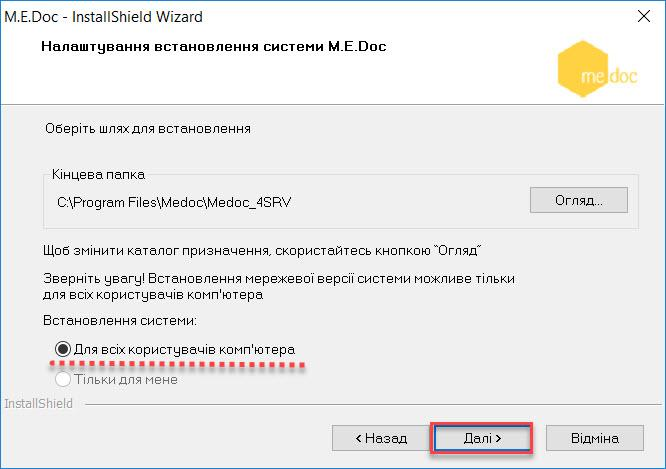 D:\Работа\Медок\Вопросы сайт\FAQ на новый сайт 2018\1 техн часть (установка, обнов, серты)\картинки по новому дистрибутиву\9_ сеть пользователи.jpg