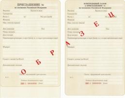 Russian private paper original invitation sample