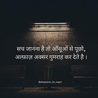 deep-love-quote- in-hindi