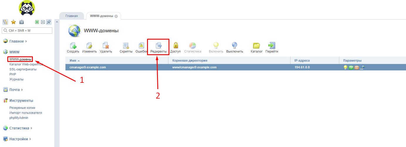 Как сделать 301 редирект в ISPManager