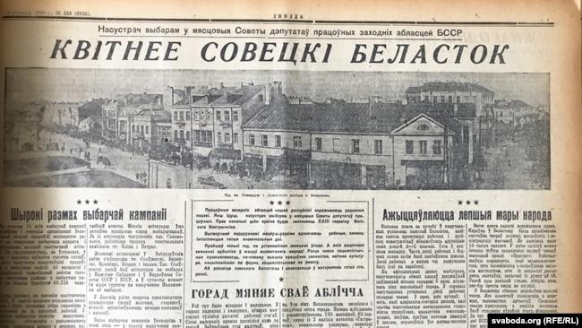 """""""Цветет советский Белосток"""". Статья в белорусской советской газете (осень 1939 года) после присоединения Белостокской области к Белорусской ССР. После Второй мировой войны эта область - одна из очень немногих территорий, отошедших к СССР в 1939 году, - была возвращена Польше."""