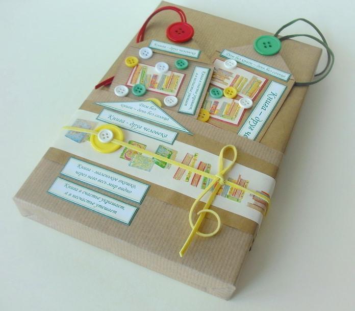 Как интересно оформить книгу в подарок