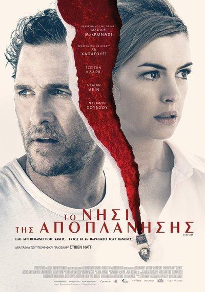 https://www.myfilm.gr/v2/images/stories/2019/serenity/Poster.jpg