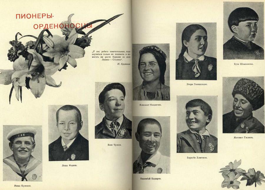 """Пионеры-орденоносцы. Разворот книги """"Артек"""" (1940-й)"""
