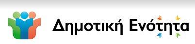 Δελτίο τύπου ''Δημοτικής Ενότητας΄΄ σχετικά με την ακύρωση δημοπρασίας νέου έργου του Δήμου Ναυπακτίας
