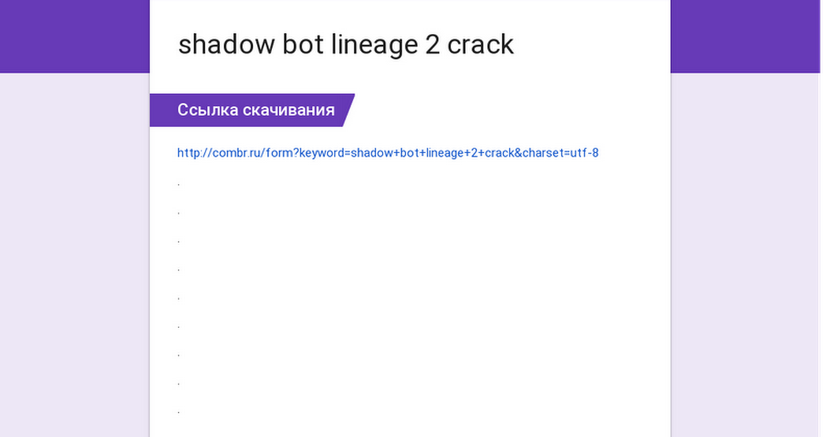 shadow bot lineage 2 crack