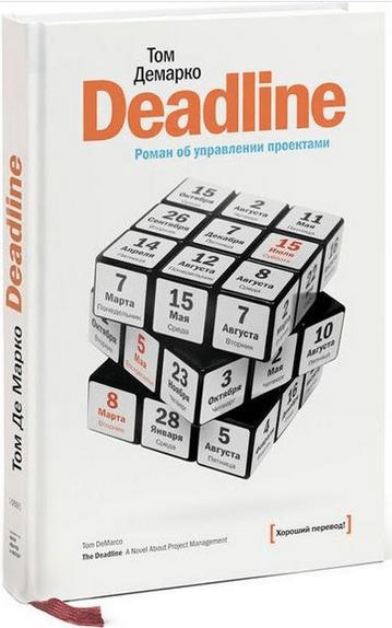 книги по управлению и менеджменту - «Deadline», Том Де Марко