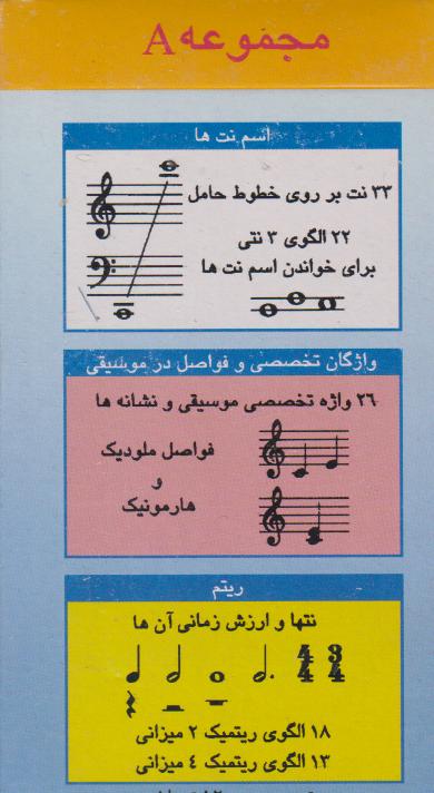 فلش کارت موسیقی انتشارات شبنم دانش