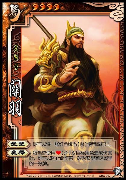Guan Yu 9