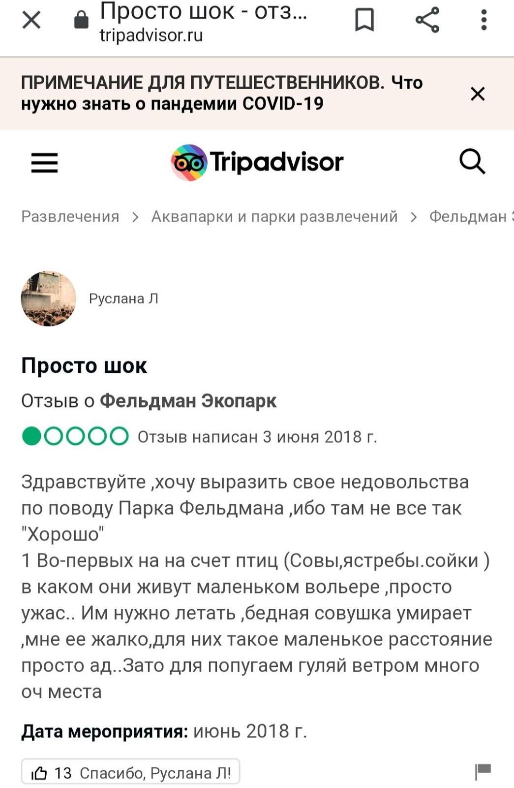 C:\Users\Наталья\Downloads\IMG_20200618_131955.jpg
