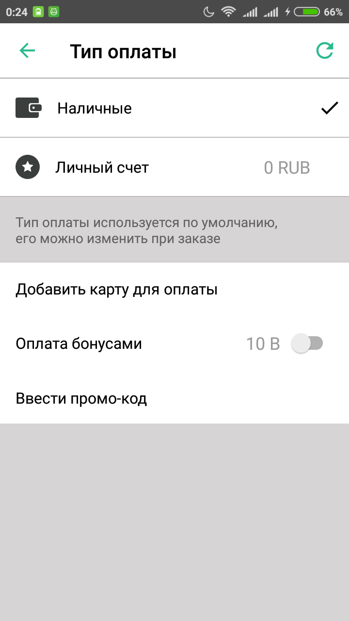 Screenshot_2017-11-02-00-24-42-733_com.gootax.client[1].png