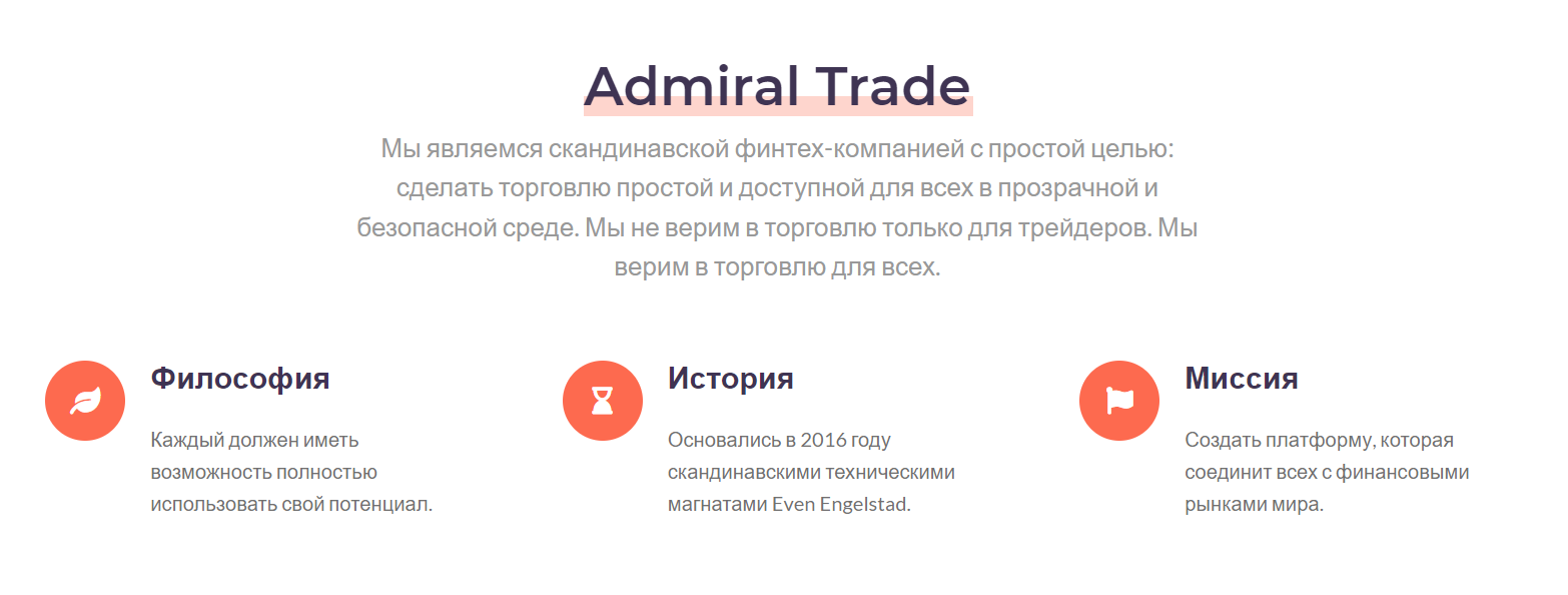 Отзывы об Admiral Trade: можно доверять или обман? обзор